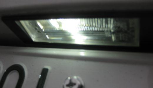 BMW Z4(E85)のライセンスランプをLEDに交換してみる