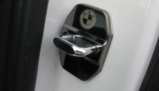 自己満足!?ドアストライカーのカバーを付けてみた【BMW Z4】