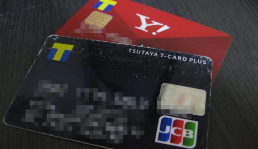 ツタヤの会員証が邪魔だったのでYahoo! JAPANカードにまとめてみた