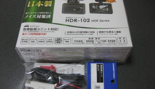 アクア(NHP10)にCOMTEC製ドライブレコーダーを取り付けてみた【HDR-102】