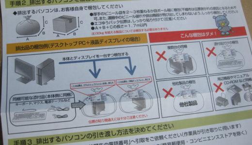 不要になったパソコンを廃棄しよう!家庭用パソコンの回収(リサイクル)の手順をざっくりと!【NEC】
