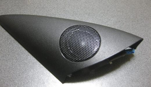 純正ツィーターをカロッツェリア製ツィーターに変更【BMW Z4】