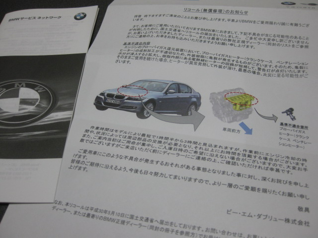 検索 bmw リコール 燃料タンク漏れで「BMW1,2,3,4シリーズ・アルピナB3,B4」など5万台をリコール!旧愛車4GCも対象でした^^;