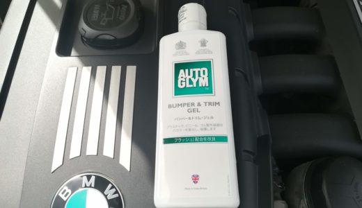 車の樹脂やゴムの白化に…オートグリムバンパー&トリムジェルがおすすめ!【BMW Z4】