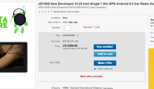 【カーナビ不要論】中国製のAndroid車載ヘッドユニットを購入してみた