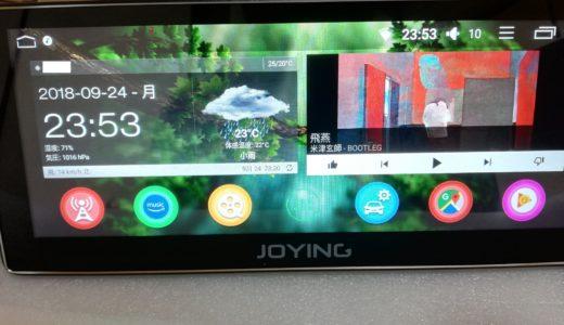 中華製のAndroidカーナビが想像以上に使いやすかった!GoogleプレイミュージックもGoogleマップも自由自在!【JOYING】