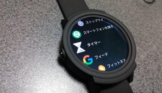 Wear OS 2.1搭載の格安スマートウォッチがGoogleと完璧に連動していた件【Ticwatch E】