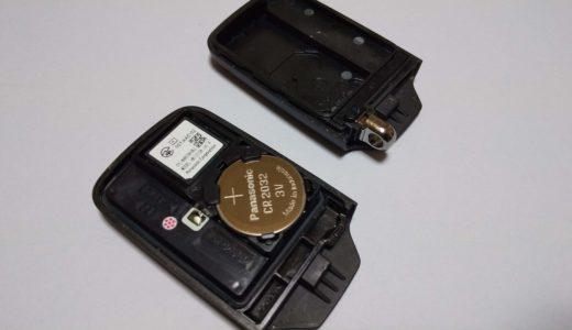 新型フリードのスマートキーの電池交換をしたけどDIYとしては微妙だったかも