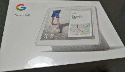 【不要論】我が家にやってきたスマートスピーカーはただのフォトフレームとなりました【Google Nest Hub】