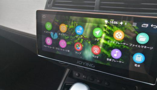 中国製Androidカーナビを3年間使ってみた感想→そもそもカーナビは不要なのでは?【JOYING】