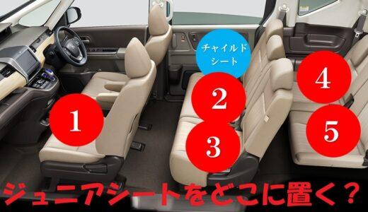 【新型フリード(GB5)】4人家族のチャイルドシートとジュニアシートの配置を考えてみる【2列目or3列目】
