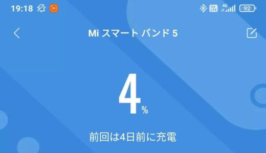 【最大の長所が改悪】Xiaomi Miスマートバンド5をオススメしない理由【レビュー】