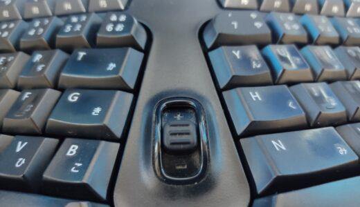 【疲れにくい?】エルゴノミクスキーボードを4年間使ってみた感想【人間工学】