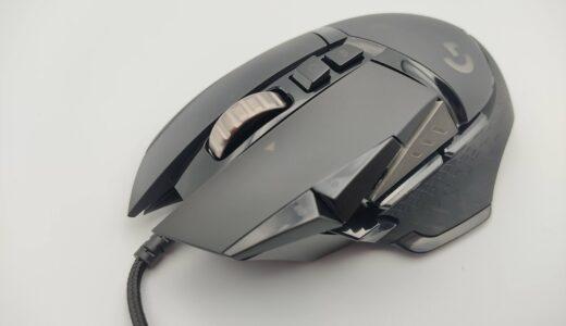 ゲーム初心者が高性能ゲーミングマウスをレビューしてみる【ロジクール G502 HERO】