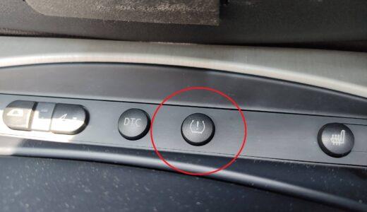 【BMW Z4(E85)】タイヤ空気圧警告灯を消す方法