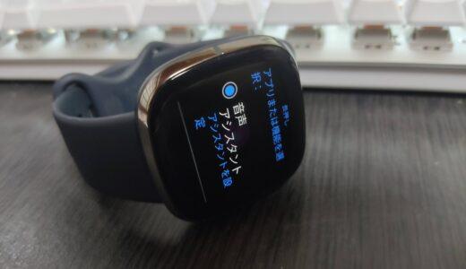 【絶望的に使いにくい】Fitbitの最上位機種 Fitbit senseをレビュー