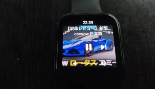 【欠点さえ気にならなければ】OPPO Watchをレビュー【Wear OS by Google】